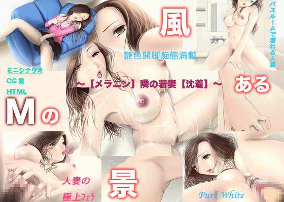 Mのある風景 3 〜【メラニン】隣の若妻【沈着】〜
