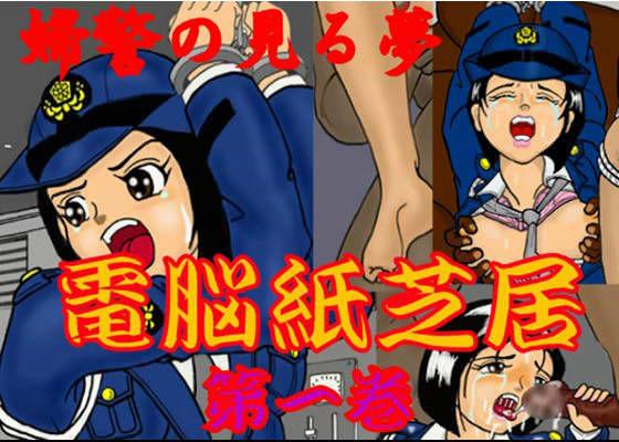 婦警の見る夢 電脳紙芝居 第一巻 d_009642のパッケージ画像