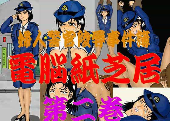 婦人警官陵●事件簿 電脳紙芝居 第二巻 d_009907のパッケージ画像