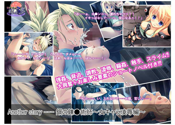 Another story --- 鋼の錬●術師 〜女キャラ凌●編〜