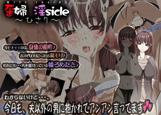 歪婦 淫side 〜ひさり〜 d_013431のパッケージ画像