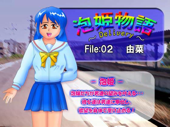 泡姫物語 〜Delivery〜 「File:02 由菜」