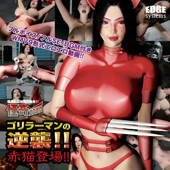 怪奇エロエロ ゴリラーマンの逆襲!! 赤猫登場!!の表紙