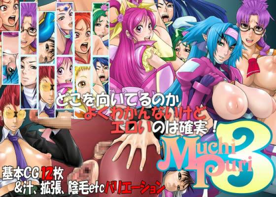 MUCHIPURI 3の表紙
