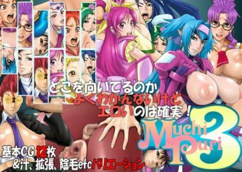 【マクロス 同人】MUCHIPURI3