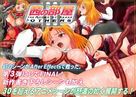 茜の部屋アザーズ 3 (ボイス付きFLASHアニメ)