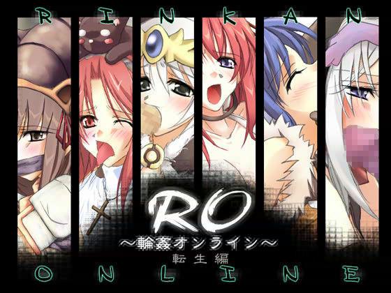 RO 〜輪●オンライン〜 転生編