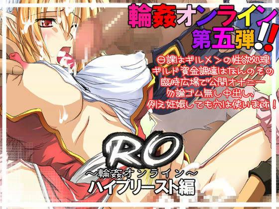 RO 〜輪●オンライン〜 ハイプリースト編