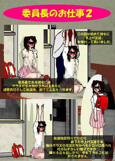 「委員長のお仕事」 … 廊下で正座編 (非エロ)