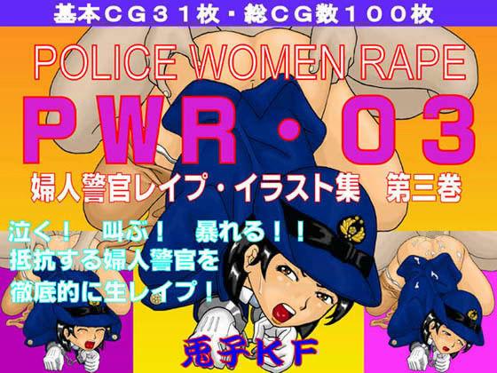 PWR-03 婦人警官レ●プ・イラスト集 第三巻