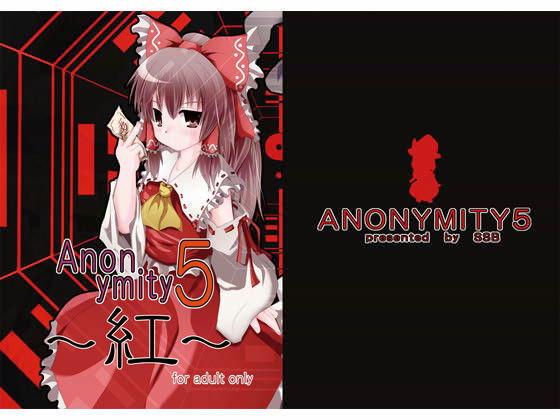 Anonymity 5 〜紅〜