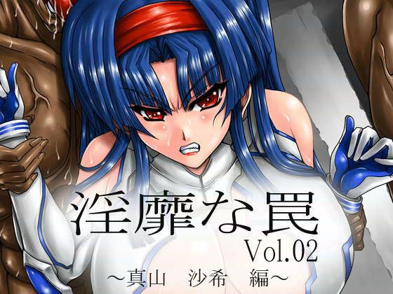 淫靡な罠 vol.02 〜真山 沙希 編〜