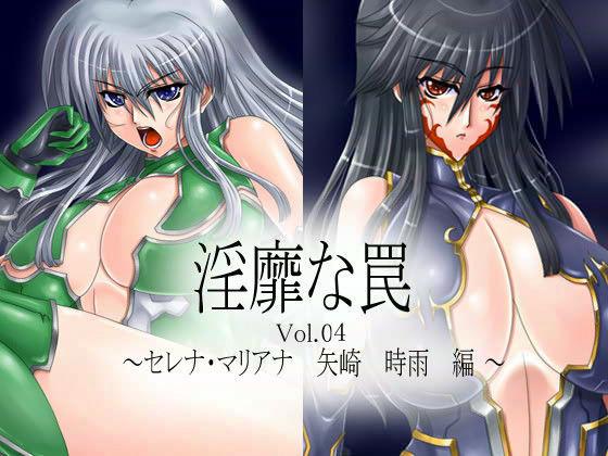 淫靡な罠 Vol.04