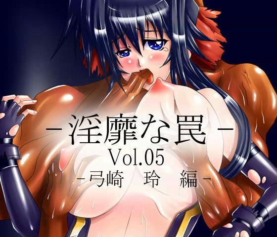 淫靡な罠 Vol.05 〜弓崎 玲 編〜