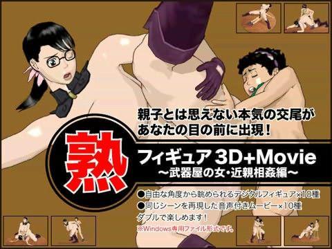 【カトレア 同人】熟フィギュア3D+Movie~武器屋の女・近親相姦編~