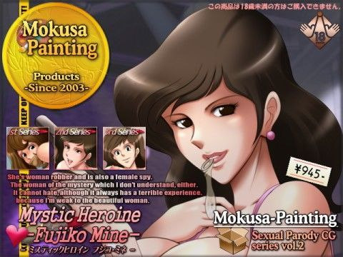 Mystic Heroine -Fujiko Mine-