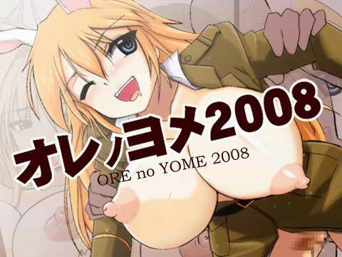 【かのこん 同人】オレノヨメ2008