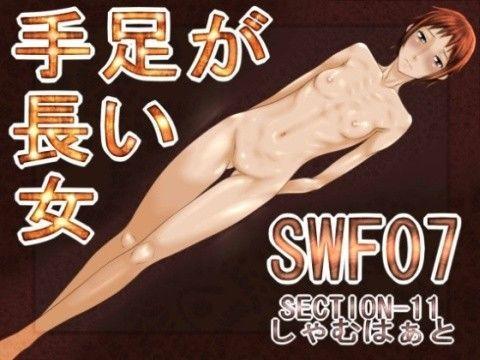 手足が長い女 -SWF07-