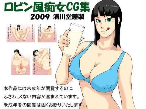 ロビン風痴女CG集