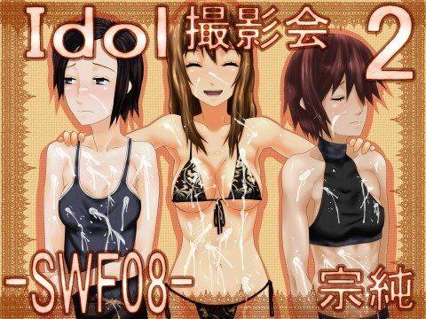 Idol撮影会 2 -SWF08-