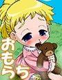 ぷにモレ -ちょのいち-