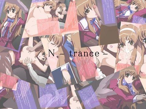 【ハルカ 同人】N-trance-