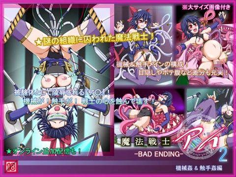 【魔法少女アイ 同人】魔法戦士アイ2-BADENDING-機械姦&触手姦編