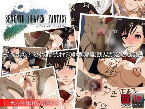 SEVENTH HEAVEN FANTASY