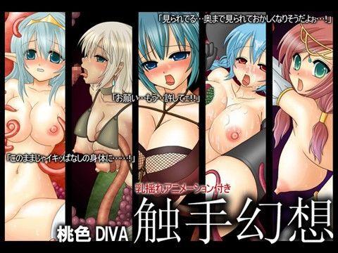 桃色DIVA