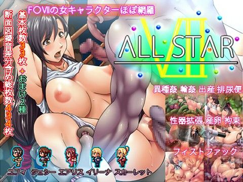 VII ALL STAR(スタジオポーク)