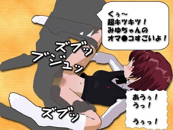 [辱め]「'散'姉妹ものがたり 1話」(夏庵)