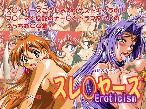 ス○イヤーズ 〜Eroticism〜