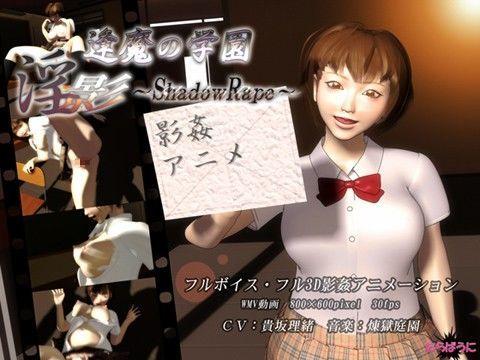 逢魔の学園 淫影-ShadowRape-