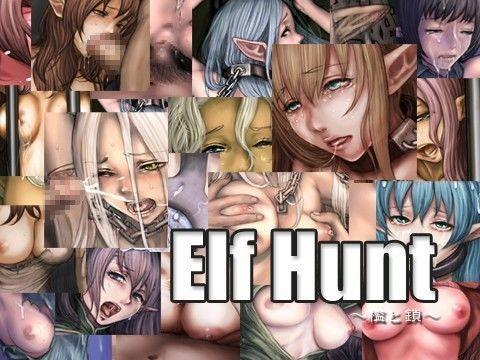 ElfHunt〜檻と鎖〜