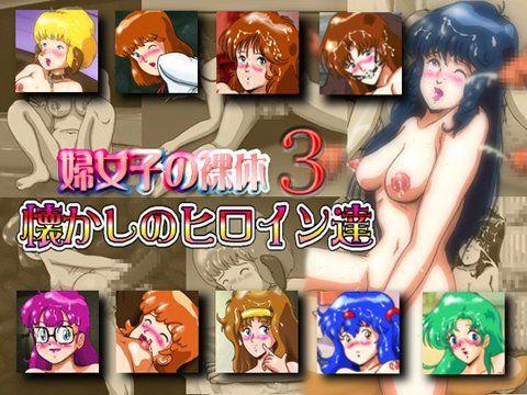 【アラレちゃん 同人】婦女子の裸体3懐かしのヒロイン達(価格改訂版)