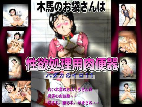 【機動戦士ガンダム 同人】木馬のお袋さんは性欲処理用肉便器(ハダカのイロ11)価格改訂版
