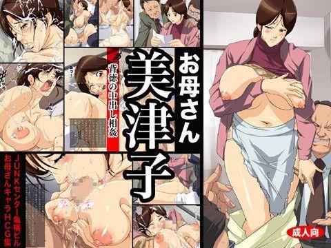 JUNKセンター亀横ビルCG集「お母さん美津子-背徳の中出し相姦-」