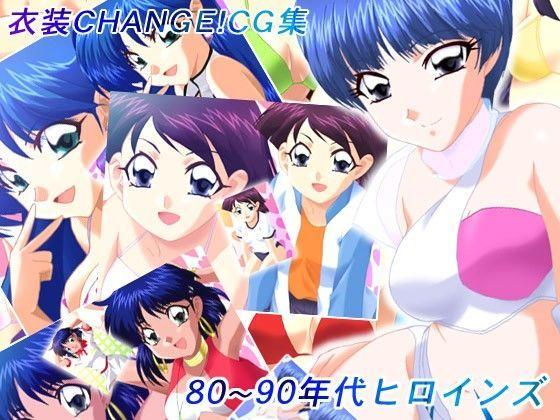 衣装CHANGE!CG集 80〜90年代ヒロインズ