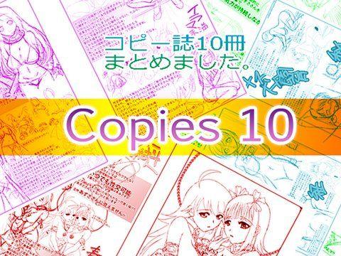 【クイズマジックアカデミー 同人】copies10