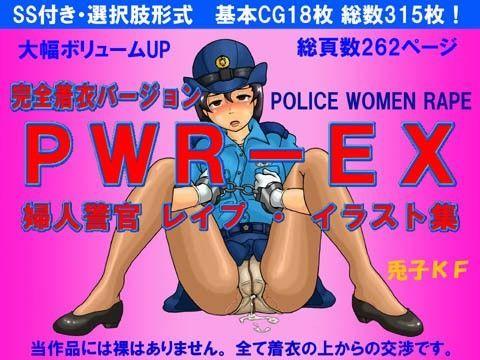 PWR-EX 婦人警官レ●プ・イラスト集 番外編