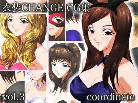衣装CHANGE CG集 coordinate vol.3