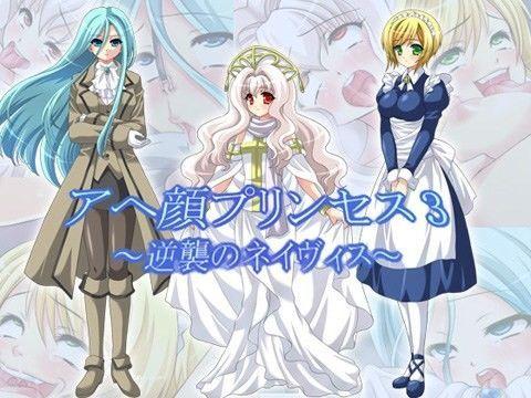 アヘ顔プリンセス3 〜逆襲のネイヴィス〜