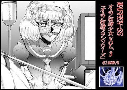 WAFFENSS VOL、06 〜「契約奴●フランソワーズ」