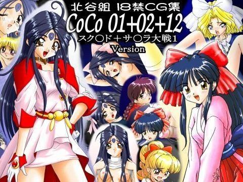 【ああっ女神さまっ 同人】CoCo01+02+12スク○ド+サ○ラ大戦1Version