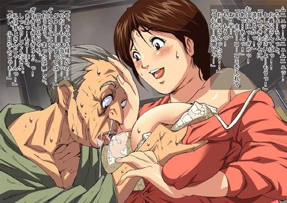 お母さん美津子 義父との肉欲介護生活