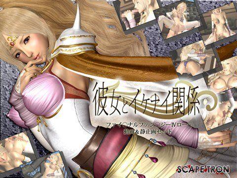 ヒロイン3Dエロアニメ