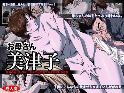 【ヒカルの碁 同人】お母さん美津子借金の肩代わりに、息子の目の前で犯され続ける母親