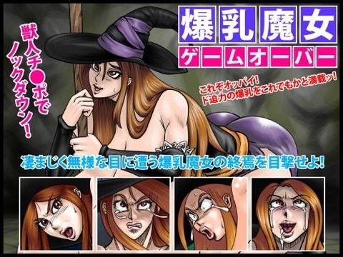【ソーサレス 同人】爆乳魔女・ゲームオーバー