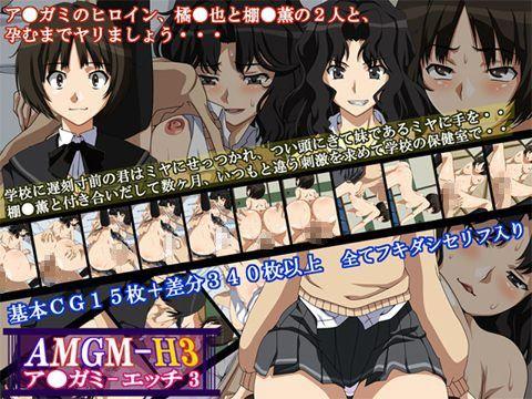 AMGM-H3 [ア○ガミ-エッチ3]