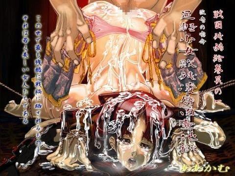 戦国残酷絵巻其の一 敗者の宿命 足軽少女敗残凌辱肉壷地獄